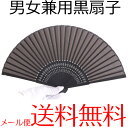 アウトレット喪扇 黒扇子 7寸男女兼用 女性用 男性用 ブラックフォーマル