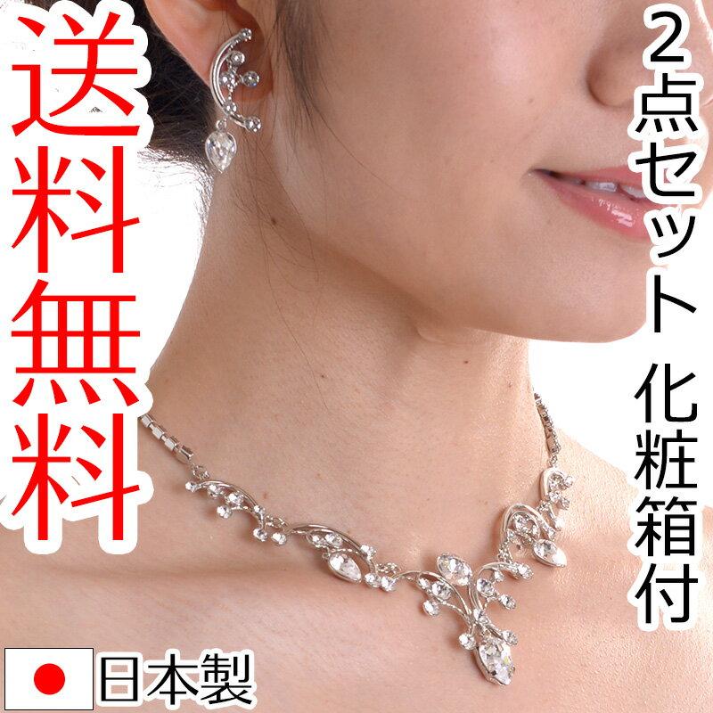 ネックレスイヤリングセット 1897ムーン 化粧箱付 日本製ブライダルアクセサリー 結婚式 花嫁 ウェディング パーティー スワロフスキー 送料無料