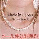 【メール便送料無料】日本製高級本貝パールネックレス8mm結婚式【RCP】