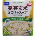 DHC 発芽玄米おこげのスープ コラーゲン入 野菜白湯風 2食入 ダイエット 美容 健康食品