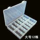 ラウンドケース12格、クリアケース12格、仕切り板が外せる収納箱