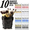 時間限定セール 10本メイクブラシセット、化粧筆セット、化粧ブラシセット メイク 道具 STZ-1015(ケースなし)