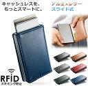 カードケース スキミング防止 磁気防止 革 レザー アルミ ...