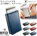 【選べる7色】カードケース スリム 革 スキミング防止 RF...