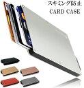 スキミング防止 クレジットカードケース 薄型 スライド式 ア...