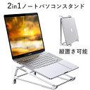 ノートパソコン スタンド パソコンスタンド ノートパソコンスタンド PCスタンド PCアクセサリー 17インチ 冷却 縦置き ノートPC 15.6 15インチ 卓上 収納 対策グッズ コンパクト台 机上 パソコン台 パソコンラック ラック iPad 腰痛 肩こり 猫背 かっこいい