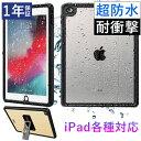 【1年保証】iPad ケース 第8世代 第7世代 防水ケース...