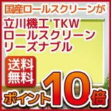 ロールスクリーン ロールカーテン オーダー 無地 TKW ロール スクリーン リーズナブル 日本製 タチカワ 立川機工 /P23Jan16
