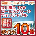ロールスクリーン ロールカーテン オーダー TKW ロールス...