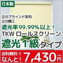 ロールスクリーン ロール カーテン TKW 遮光 1級 調光 ロール スクリーン Roll Screen P23Jan16