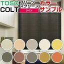 【サンプル】TOSO コルト プリーツスクリーン ツインスタイル【送料無料】 P23Jan16 プリーツスクリーン オーダー プリーツカーテン スクリーン 送料無料 国産 日本製 激安 TOSO トーソー COLT コルト シリーズ
