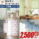 カーテン オーダー 日本製 アウトレット オルサンオリジナル(インテリア・寝具・収納 カーテン オーダーカーテン) P23Jan16