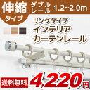 カーテンレール ダブル 伸縮式 送料無料木目調 リングタイプ FeSTA フェスタ 2mタイプ 1.2〜2.0m (120cm〜200cm) P23Jan16