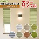 【カラーサンプル】DAIKO 小窓用 ハニカムシェード【送料無料 4色まで】