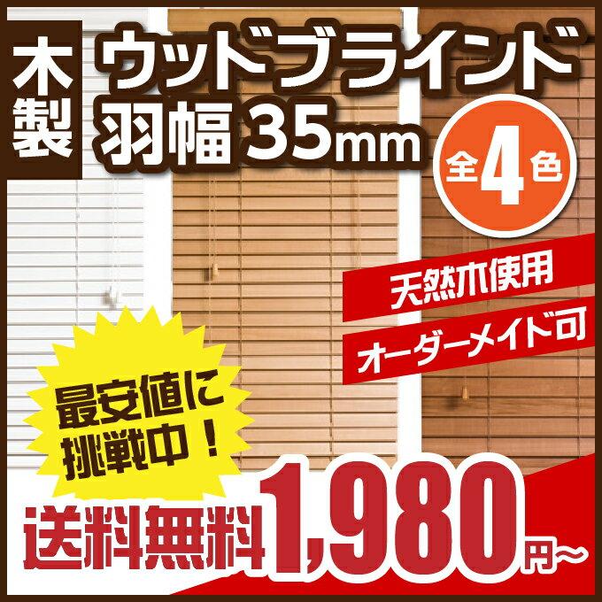 オーダー ブラインド ウッドブラインド スラット幅35mm 木製ブラインド オーダーメイド…...:orsun:10083475