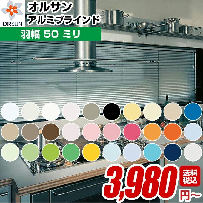 オルサン アルミブラインド50 全54色 カラー アルミブラインド オーダー ブラインド …...:orsun:10072623