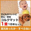 コルクマット 1畳 (18枚) タイルカーペット 【 81,...