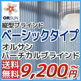オーダー ブラインド 縦型ブラインド バーチカルブラインド オルサン ベーシックタイプ P…...:orsun:10072767