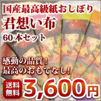 紙おしぼり60本セット君想い布和紙のような質感のパッケージに最高級の紙おしぼりを国産100%天然素材