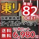 タイルカーペット 50×50 カーペット東リ GX7500シリーズ 東リ アウトレット 50×50cm 16枚 セット 送料無料 P23Jan16