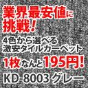 タイルカーペット 激安 50cm×50cm KD80 タイル カーペット グレー 8003 オーダー オフィス ラグ ...
