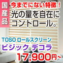 ロールスクリーン 調光 ロールカーテン TOSO VISIC デコラ 送料無料 幅1210〜1600mm 高さ2010〜2400mm 高級 価格A(インテリア・...