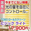 調光 ロールスクリーン ロールカーテン ボーダー 低価格 TOSO VISIC ライト 幅1210〜1600mm 高さ810〜1200mm 高級 価格A(インテリア・寝具・収納 ロールスクリーン 無地ロールスクリーン 高さ(〜120cm)) P23Jan16