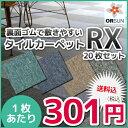 タイルカーペット 50×50 cm オフィス 業務用 RXシリーズ ばら売り不可 カーペットタイル 送料無料 P23Jan16