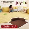 【代引き不可】クッション付き・プレイマット 【joy-to】ジョイート B正方形タイプ 送料無料 P23Jan16