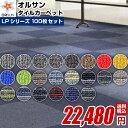 タイルカーペット 50×50 100枚セット LPシリーズ ...
