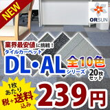 タイルカーペット 50×50 cm 20枚セット DL・ALシリーズ タイルマット tile carpet【あす楽対応】