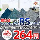 タイルカーペット 50×50 RSシリーズ 全10色 20枚入り 50×50cm マット tile carpet P23Jan16
