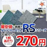 �����륫���ڥå� 50��50 cm RS����� 20�祻�åȥ�����ޥå� ������ �����ڥå� tile carpet /P23Jan16
