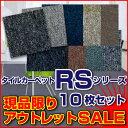 タイルカーペット 50×50 RSシリーズ 6mm厚タイプ 10枚セット 送料込み【アウトレット品】 タイル カーペット tile carpet P23Jan1...