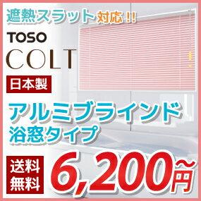 アルミブラインド オーダー ブラインド TOSO コルト 浴窓タイプ (ブラケット取付) …...:orsun:10073476