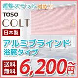 アルミブラインド オーダー ブラインド TOSO コルト 浴窓タイプ (ブラケット取付) カーテンレール 取付 ワンポール 羽幅25mm 無地 横型ブラインド 送料無料 blind /P23Jan16