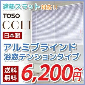 アルミブラインド つっぱり 取り付け オーダー ブラインド TOSO COLT 浴窓 テン…...:orsun:10075052
