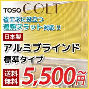 オーダー ブラインド アルミブラインド TOSO 送料無料 コルト 標準タイプ カーテンレ…...:orsun:10074831
