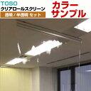 【カラーサンプル】TOSO クリアロールスクリーン【送料無料 透明・半透明セット】