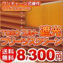 プリーツスクリーンプリーツ スクリーン TOSO トーソー COLT コルト シークル 遮光 タイプ 送料無料 しおり25 シングルスタイル チェーン式 幅281〜300cm 高さ101〜140cm(インテリア・寝具・収納 シェード・スクリーン その他) P23Jan16