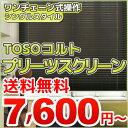 プリーツスクリーンプリーツ スクリーン TOSO トーソー COLT コルト シリーズ 送料無料 しおり25 シングルスタイル チェーン式 幅161〜200cm 高さ101〜140cm(インテリア・寝具・収納 シェード・スクリーン その他) P23Jan16