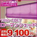 coltshade_scode450x4