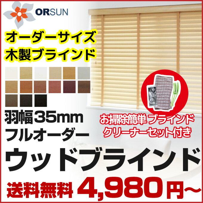 木製ブラインド オーダー ブラインド 木製 ウッドブラインド 羽幅35mm オルサンウッド…...:orsun:10072163