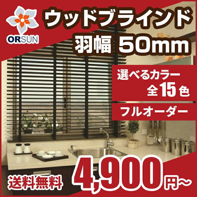 オーダー ブラインド 木製ブラインド オルサン ウッドブラインド 羽幅50 横型ブラインド…...:orsun:10072248