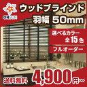 RoomClip商品情報 - オーダー ブラインド 木製ブラインド オルサン ウッドブラインド 羽幅50 横型ブラインド 送料無料 blind P23Jan16