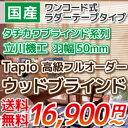 ウッドブラインド 幅101cm〜120cm 高さ121〜140cm ブラインド 木製 オーダー タチカワ Tapio タピオ 羽幅50mm ワンコード式 ラダーテープ ( ブラインド 掃除 ブラシ インテリア・寝具・収納 カーテン・ブラインド 横型ブラインド ) blind P23Jan16