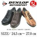 【メーカー公式ショップ】DUNLOP ダンロップ DL5202ウォーキングシューズ 紳士靴 メンズ革靴 牛革 防水 旅行 日本製幅広 4E 【送料無料】