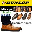 【メーカー公式ショップ】DUNLOP ダンロップDL4241 DL4242 DL4245 DL4246 DL4247コンフォ