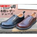 【 送料無料 あす楽 】 ダンロップ カジュアルシューズ モータースポーツ | 靴 紳士靴