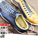 【 送料無料 あす楽 】 倭イズム カジュアルシューズ | 靴 紳士靴 革靴 メンズ シュー